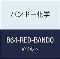 バンドー化学 B形Vベルト(レッドシール) B64-RED-BANDO