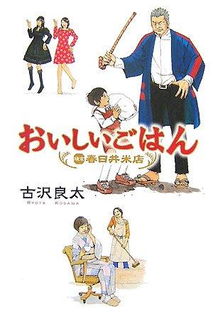 おいしいごはん―鎌倉・春日井米店