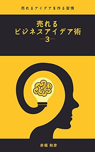 売れるビジネスアイデア術3: 売れるアイデアを作る習慣