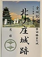 お城のカード 登城記念カード 柴田勝家 北ノ庄城2