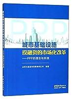 城市基础设施投融资的市场化改革:PPP的理念与实践