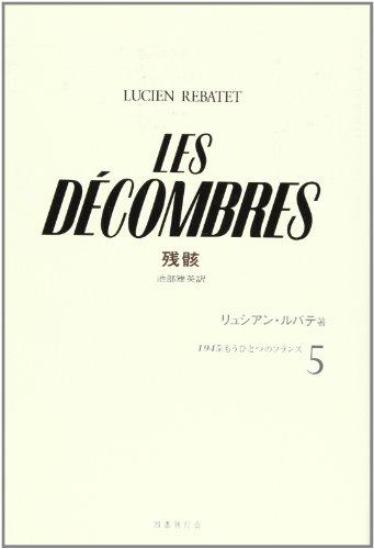 残骸 (1945:もうひとつのフランス)