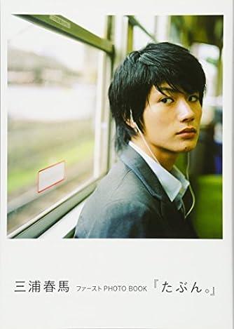 三浦春馬ファーストPHOTO BOOK『たぶん。』