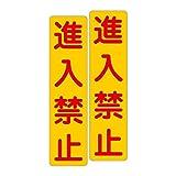 「注意・警告 進入禁止」 床や路面に直接貼れる 路面表示ステッカー 75X300mm タテ型 2枚組