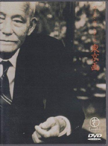 東京画 [DVD]