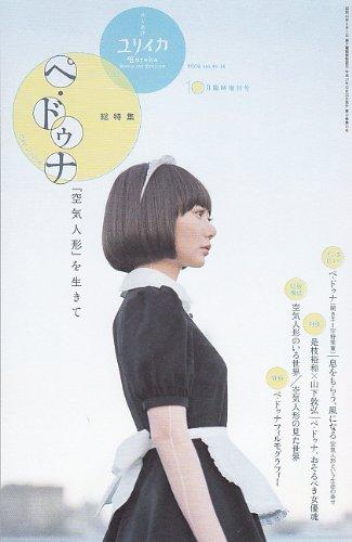 ユリイカ2009年10月臨時増刊号 総特集=ペ・ドゥナ 『空気人形』を生きて