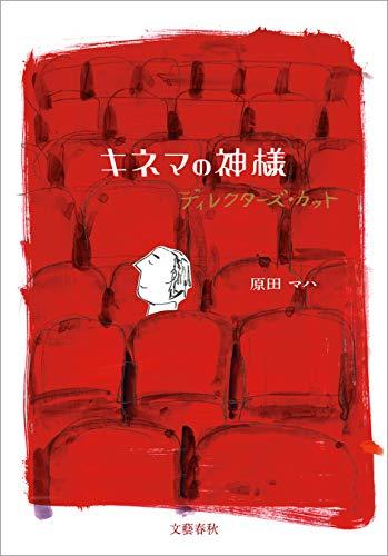 キネマの神様 ディレクターズ・カット (文春e-book)