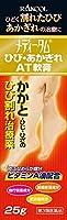 【第3類医薬品】メディータムひび・あかぎれAT軟膏 25g ×6