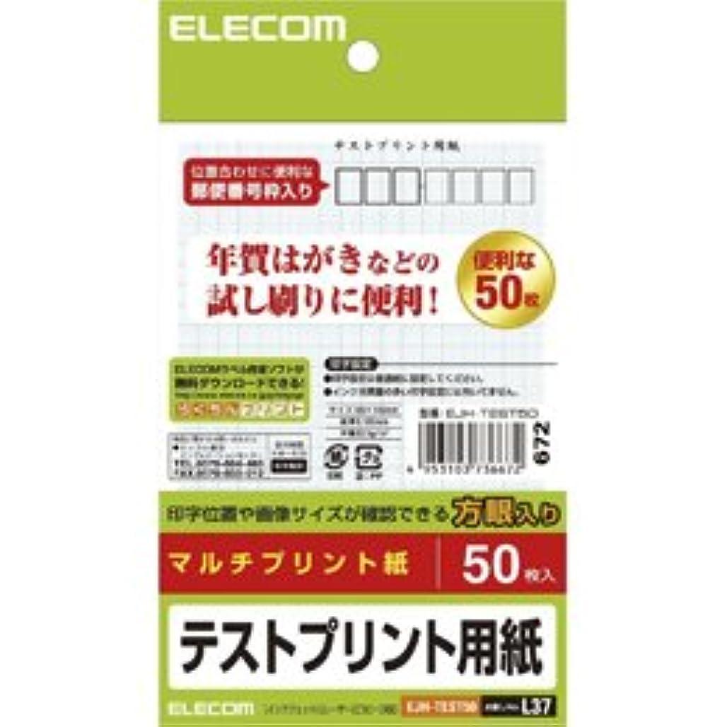 【まとめ 3セット】 エレコム ハガキ テストプリント用紙 EJH-TEST50
