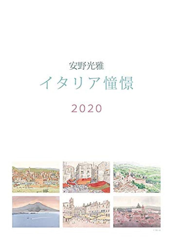 有毒な聞きます無謀安野光雅(イタリア憧憬) 2020年カレンダー CL-0486