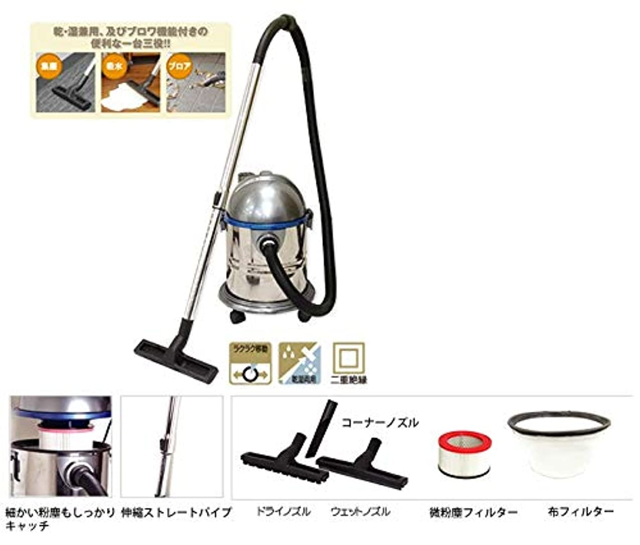 干渉する聖人病院ナカトミ(NAKATOMI) 乾湿両用集塵機 NVC-18N
