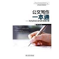 公文写作一本通——电力企业公文写作实用手册