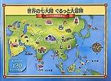 世界の七大陸 ぐるっと大冒険 (めくりしかけえほん)