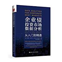 Corporate bond investment market data analysis: from entry to the master(Chinese Edition)