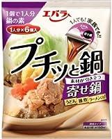 プチッと鍋 寄せ鍋 【23g×6入り】
