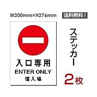 「入口専用」【ステッカー シール】 タテ・大 200×276mm 2枚、4枚、6枚、10枚組(sticker-013) (2枚組)