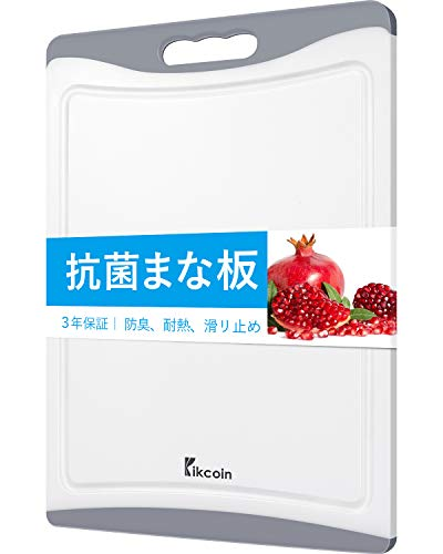 Kikcoin まな板 抗菌 カッティングボード ゴム製 まないた 食洗機対応 両面使用可能 収納便利 溝付き 灰白