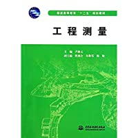 Engineering Surveying higher education second five planning materials(Chinese Edition)