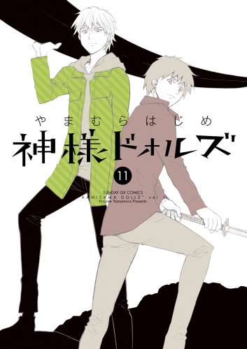 神様ドォルズ (11) (サンデーGXコミックス)