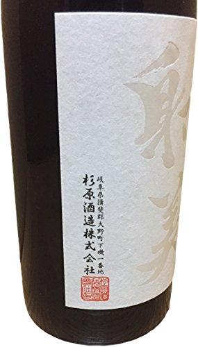 杉原酒造『射美WHITE特別純米無濾過生原酒』