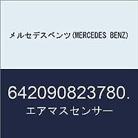 メルセデスベンツ(MERCEDES BENZ) エアマスセンサー 642090823780.