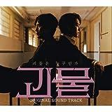 シンハギュン ヨジング 主演 韓国ドラマ [ 怪物 ] O.S.T サントラ 韓国盤