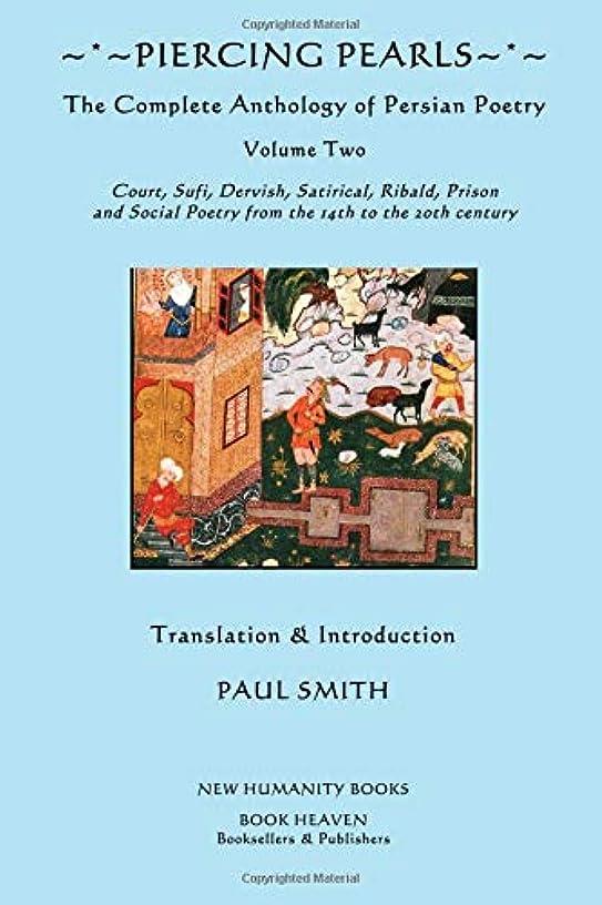 胚美容師一緒Piercing Pearls: The Complete Anthology of Persian Poetry, Volume Two: Court, Sufi, Dervish, Satirical, Ribald, Prison  and Social Poetry from the 14th to the 20th century