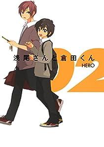 浅尾さんと倉田くん 2巻 表紙画像