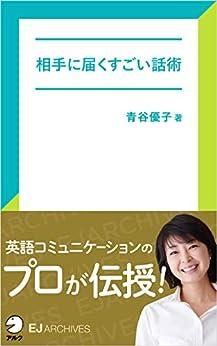 [音声DL付]相手に届くすごい話術 EJアーカイブス (アルク ソクデジBOOKS) | 青谷 優子 | 英語 | Kindleストア | Amazon
