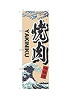 のぼり 焼肉 (ベージュ) 白波 YAKINIKU ISH-23【受注生産】 3枚セット