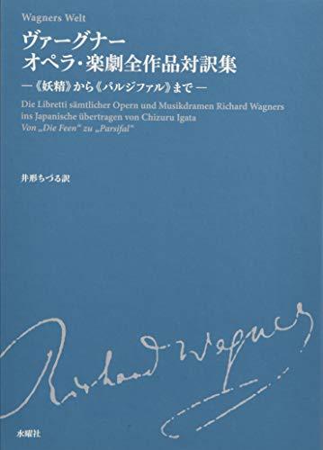 ヴァーグナー オペラ・楽劇全作品対訳集 《妖精》から《パルジファル》まで
