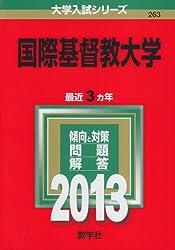ICU(国際基督教大学) (2013年版 大学入試シリーズ)・赤本・過去問