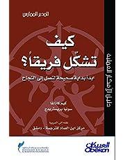 Kayfa tushakkil farīqan ? ibda' bidāyah ṣaḥīḥah li-taṣila ilá al-najāḥ (Arabic Edition)