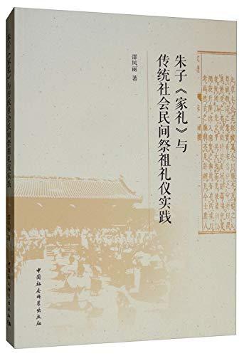 朱子家礼与传统社会民间祭祖礼仪实践