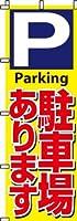 のぼり 駐車場あります 0210049IN