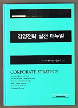 Hardcover Corporate Strategy Book