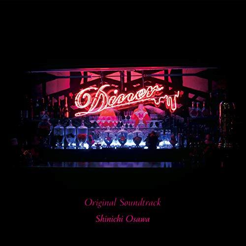 映画『Diner ダイナー』Original Soundtrack