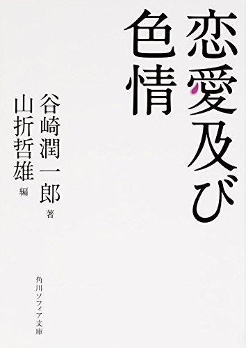 恋愛及び色情 (角川ソフィア文庫)の詳細を見る
