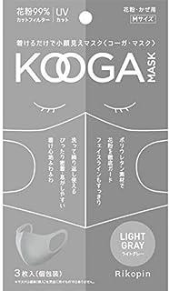 コーガマスク(KOOGA MASK) マスク ウレタン素材 スポンジマスク [ライトグレー LIGHTGRAY] Mサイズ 3枚入 1パック 個包装 洗えるマスク 花粉 UVカット