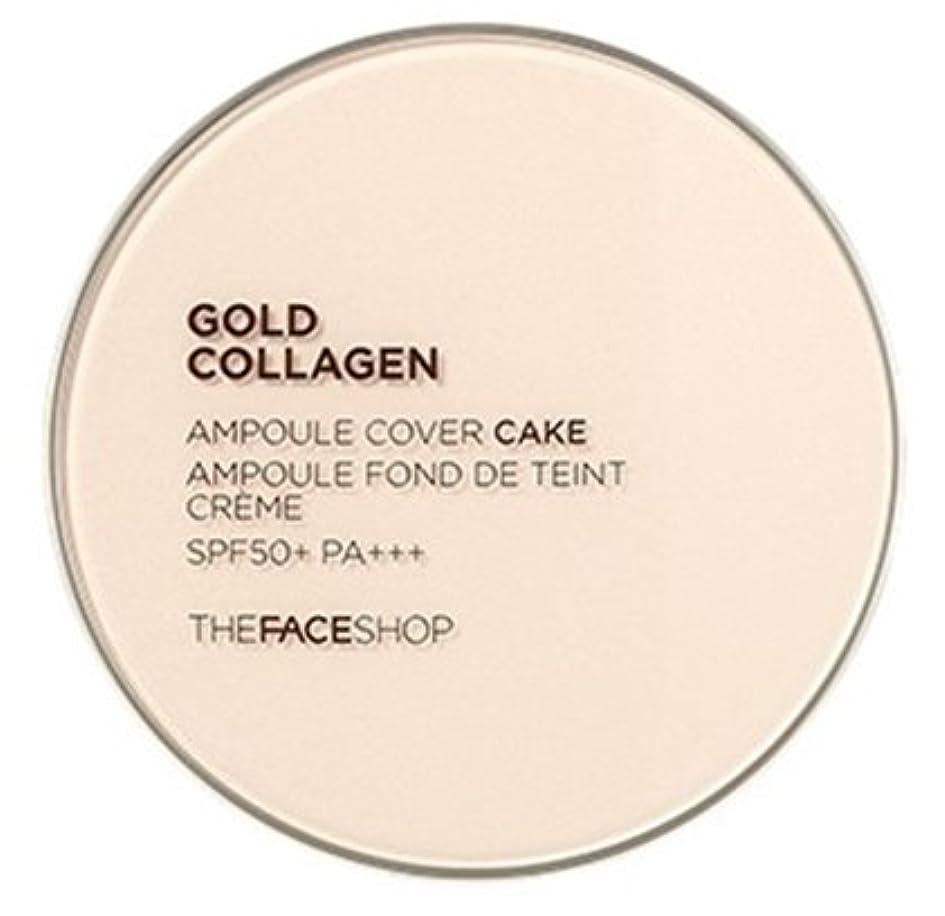紫の教える九時四十五分ザフェイスショップ(The Face Shop) ゴールドコラーゲンアンプルカバーケーキ #N203