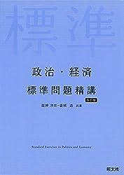政治・経済 標準問題精講 四訂版