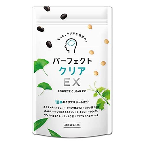 【管理栄養士監修】ホスファチジルセリン PS イチョウの葉 ムクナ豆 サプリメント GABA チロシン レシチン(30日分)日本製