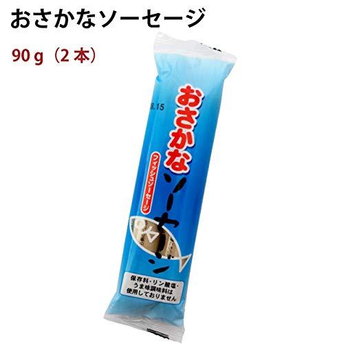 魚肉ソーセージフィッシュソーセージ別所蒲鉾店おさかなソーセージ90g(2本入)8パック