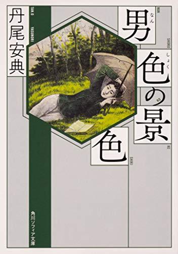 男色の景色 (角川ソフィア文庫)の詳細を見る