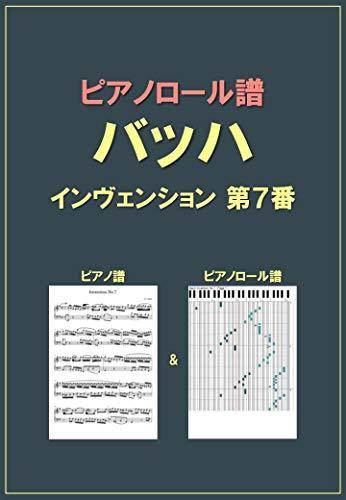ピアノロール譜 バッハ インヴェンション 第7番