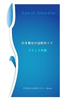 [Shinji]の引き寄せの法則ガイド 2014年版