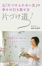 表紙: 元「片づけられない女」の幸せの引き寄せ方 片づけ道 | 吉川 永里子