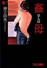 表紙: 姦母 (フランス書院文庫) | 神子 清光
