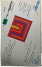 エピステーメー 1977年 9+10月号 特集 現代の数学