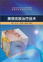 美容皮肤治疗技术(高职美容/配光盘)